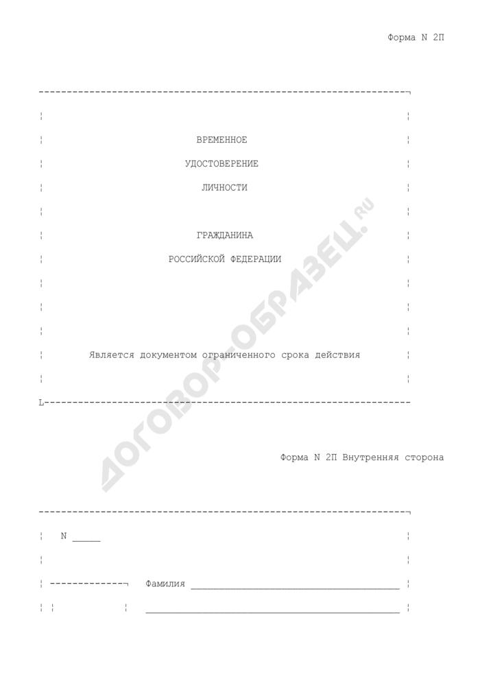 Временное удостоверение личности гражданина Российской Федерации. Форма N 2П. Страница 1
