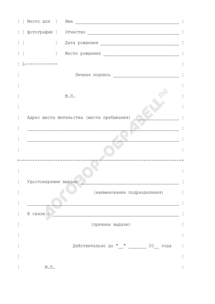Временное удостоверение личности гражданина Российской Федерации. Форма N 2П. Страница 2