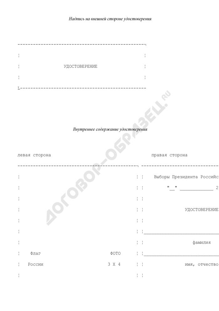 Образец удостоверения зарегистрированного кандидата на должность Президента Российской Федерации. Страница 1