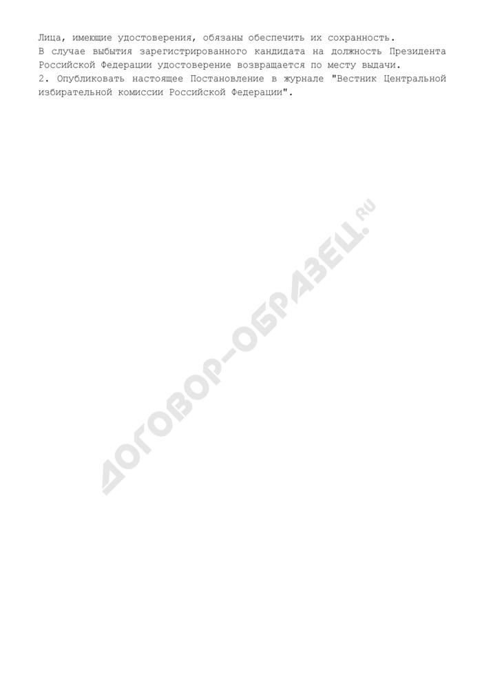 Образец удостоверения зарегистрированного кандидата на должность Президента Российской Федерации. Страница 3