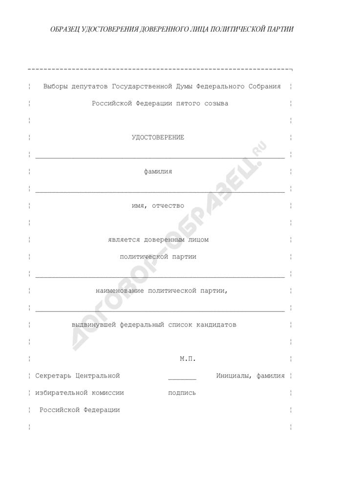 Образец удостоверения доверенного лица политической партии. Страница 1