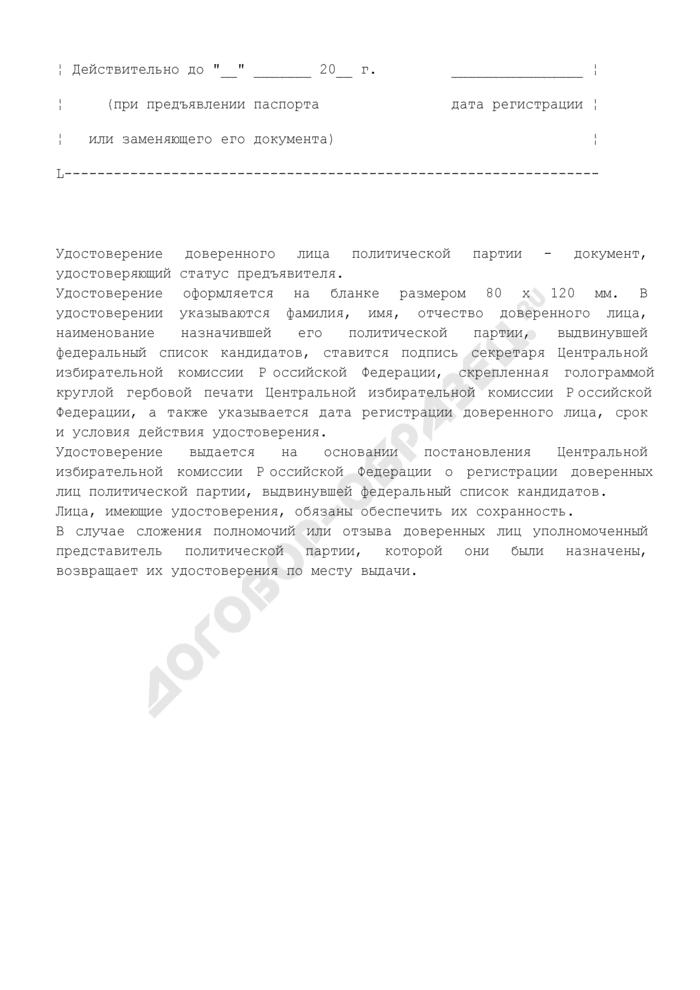 Образец удостоверения доверенного лица политической партии. Страница 2