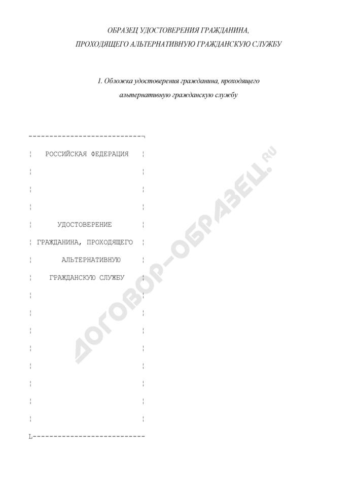 Образец удостоверения гражданина, проходящего альтернативную гражданскую службу. Страница 1