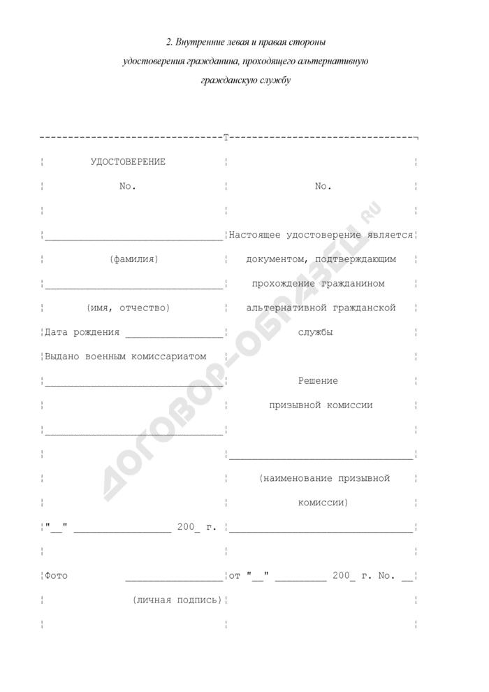 Образец удостоверения гражданина, проходящего альтернативную гражданскую службу. Страница 2