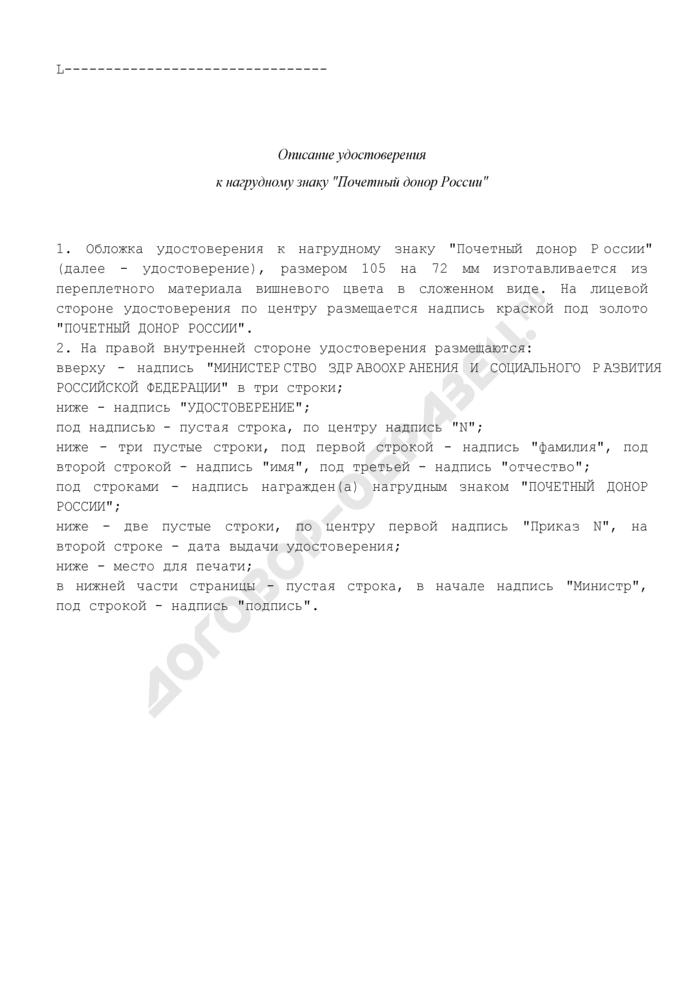 """Образец удостоверения к нагрудному знаку """"Почетный донор России. Страница 3"""