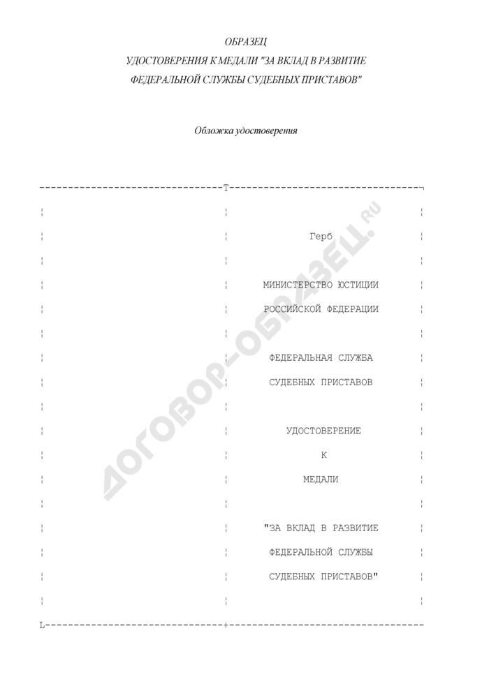 """Образец удостоверения к медали """"За вклад в развитие Федеральной службы судебных приставов. Страница 1"""
