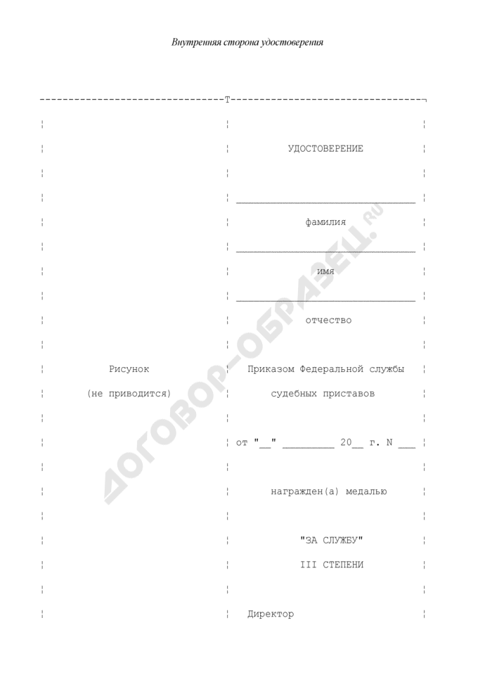 """Образец удостоверения к медали Федеральной службы судебных приставов """"За службу"""" III степени. Страница 2"""