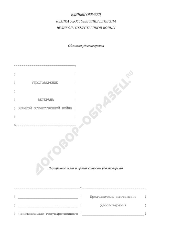 Единый образец бланка удостоверения ветерана Великой Отечественной войны. Страница 1