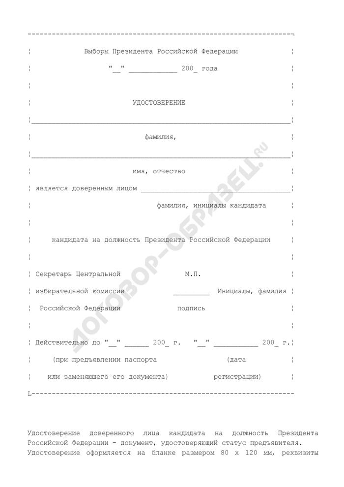 Образец удостоверения доверенного лица кандидата на должность Президента Российской Федерации. Страница 1