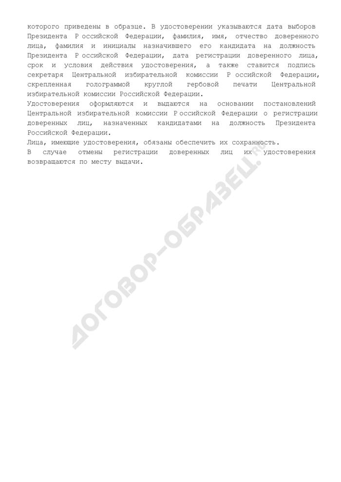 Образец удостоверения доверенного лица кандидата на должность Президента Российской Федерации. Страница 2