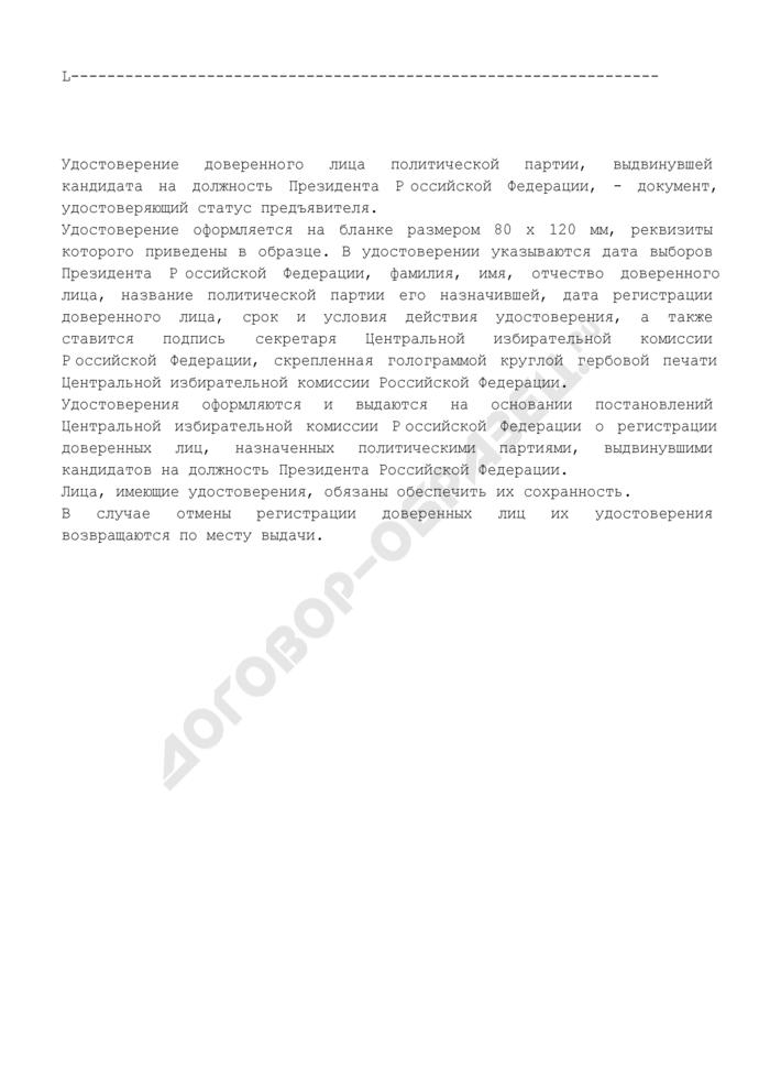 Образец удостоверения доверенного лица политической партии, выдвинувшей кандидата на должность Президента Российской Федерации. Страница 2