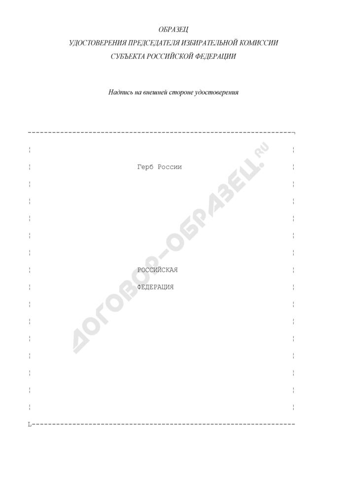 Образец удостоверения председателя избирательной комиссии субъекта Российской Федерации. Страница 1