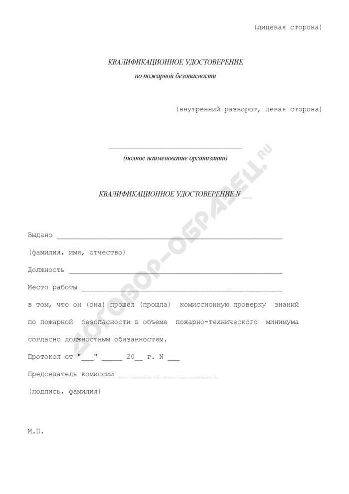 Квалификационное удостоверение по пожарной безопасности. Страница 1