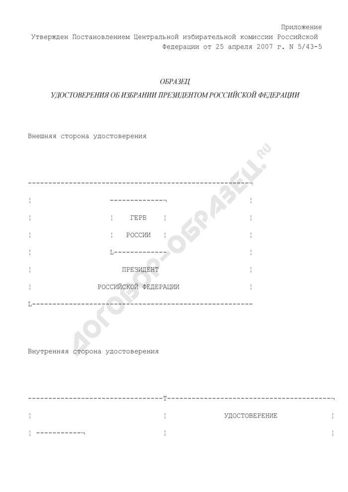 Образец удостоверения об избрании Президентом Российской Федерации. Страница 1