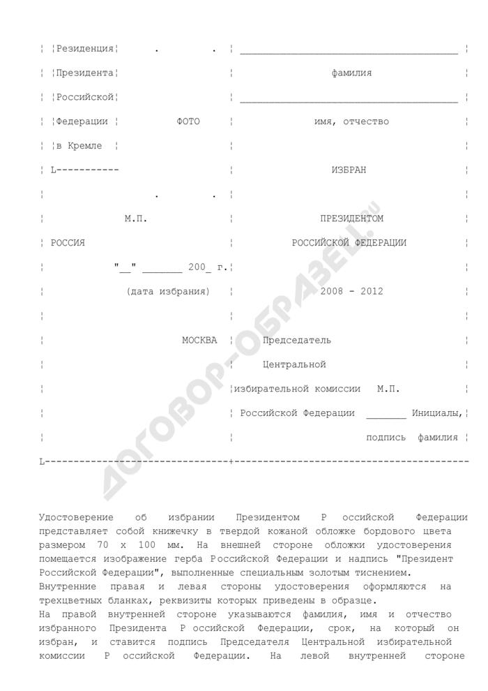 Образец удостоверения об избрании Президентом Российской Федерации. Страница 2