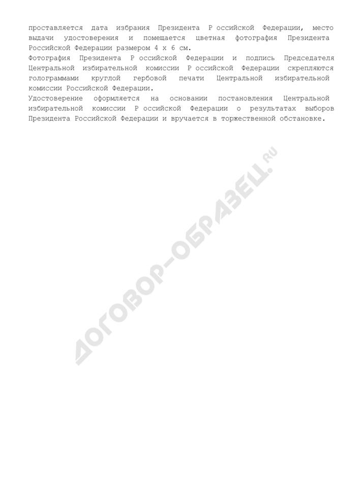 Образец удостоверения об избрании Президентом Российской Федерации. Страница 3