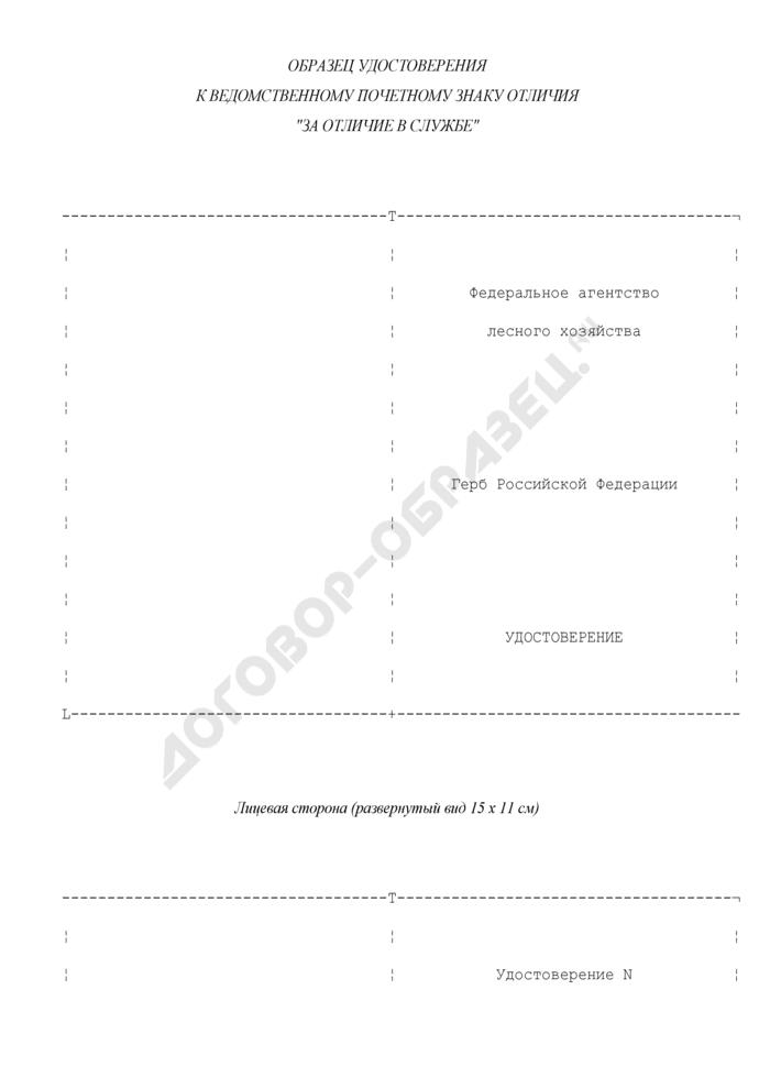 """Образец удостоверения к ведомственному почетному знаку отличия """"За отличие в службе"""" Федерального агентства лесного хозяйства. Страница 1"""