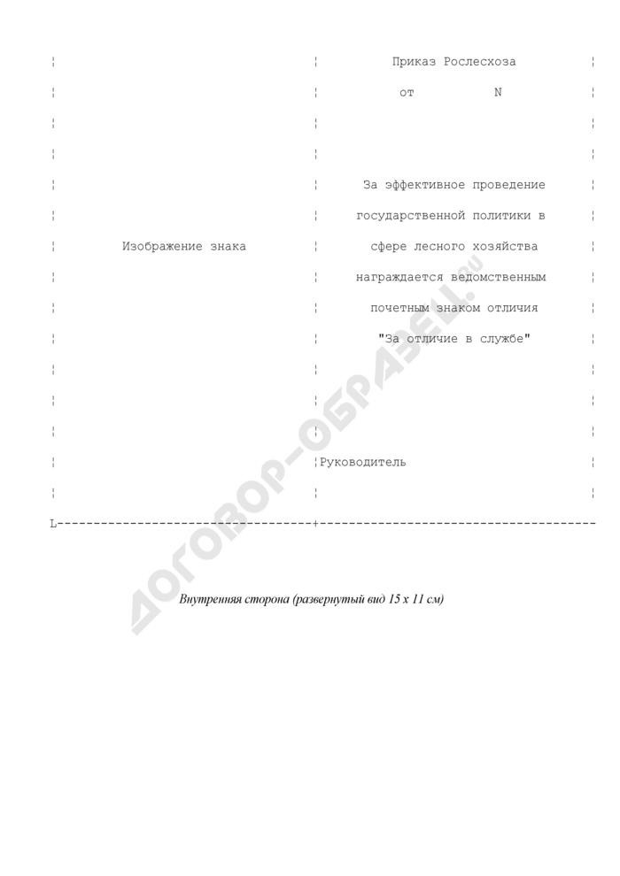 """Образец удостоверения к ведомственному почетному знаку отличия """"За отличие в службе"""" Федерального агентства лесного хозяйства. Страница 2"""