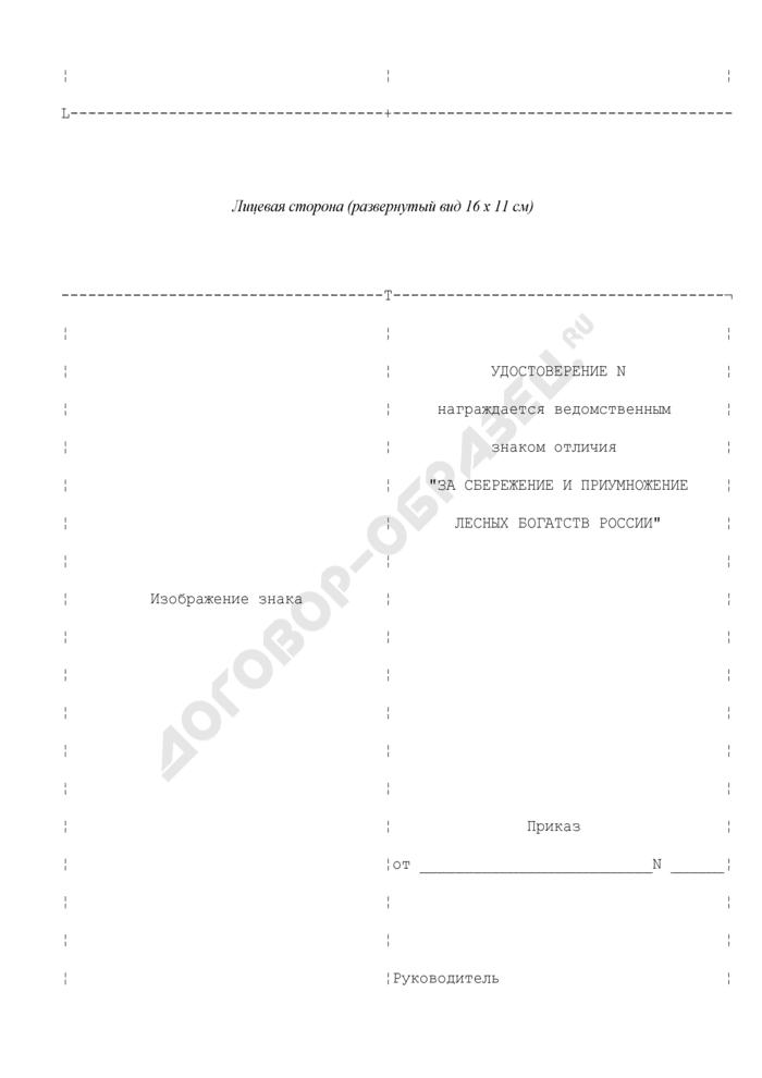 """Образец удостоверения к ведомственному знаку отличия """"За сбережение и приумножение лесных богатств России. Страница 2"""