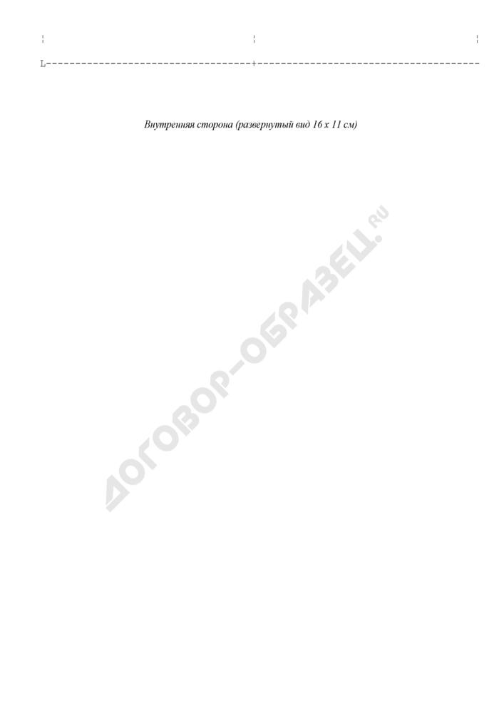 """Образец удостоверения к ведомственному знаку отличия """"За сбережение и приумножение лесных богатств России. Страница 3"""