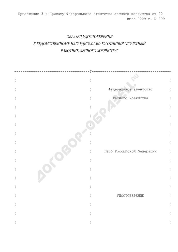 """Образец удостоверения к ведомственному нагрудному знаку отличия """"Почетный работник лесного хозяйства. Страница 1"""