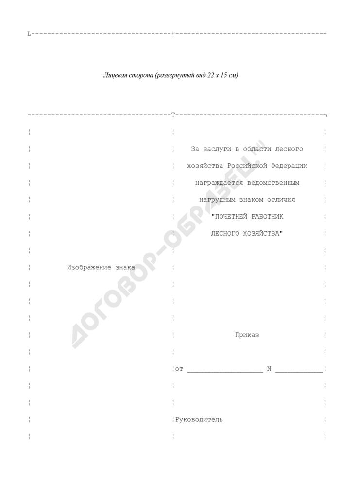 """Образец удостоверения к ведомственному нагрудному знаку отличия """"Почетный работник лесного хозяйства. Страница 2"""
