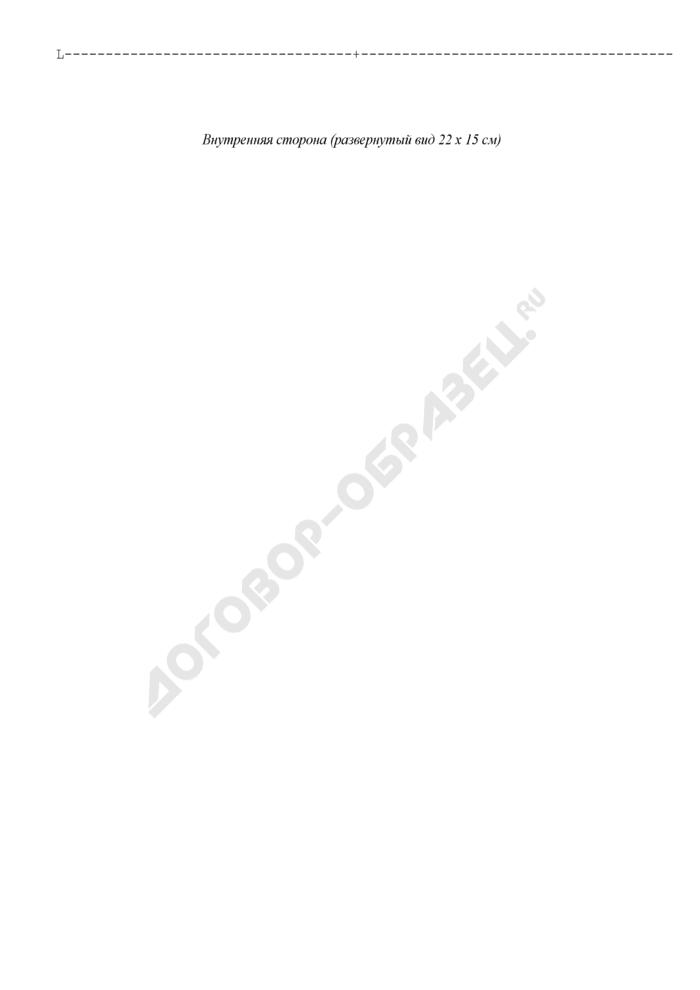 """Образец удостоверения к ведомственному нагрудному знаку отличия """"Почетный работник лесного хозяйства. Страница 3"""