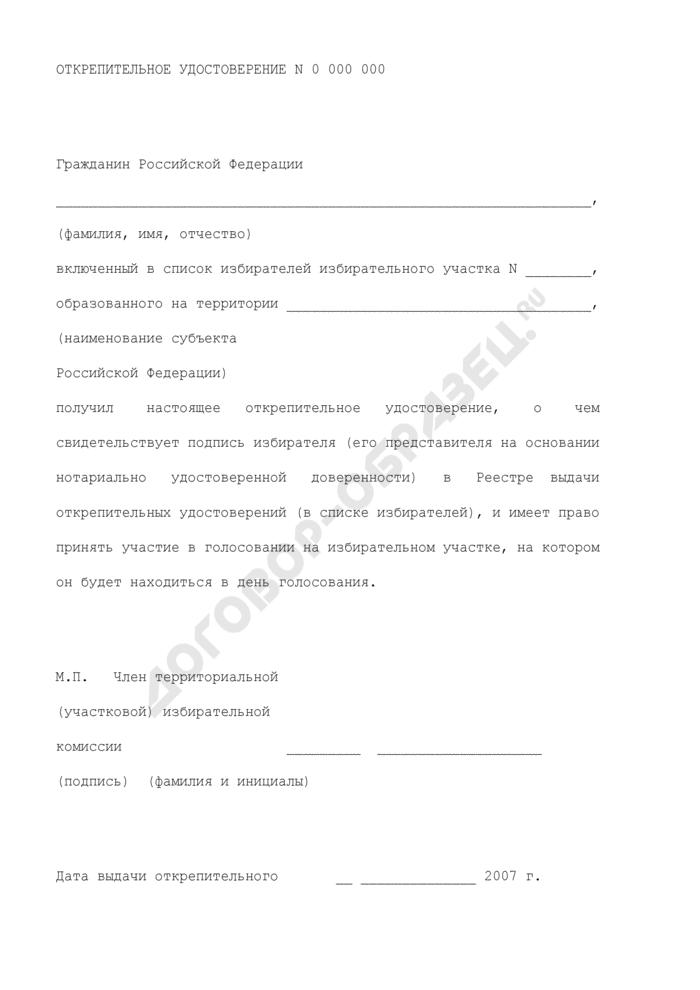 Открепительное удостоверение для голосования на выборах депутатов Государственной Думы Федерального Собрания Российской Федерации пятого созыва. Страница 1