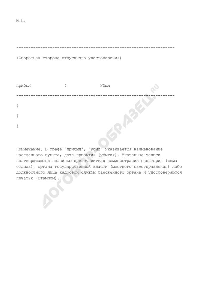 Отпускное удостоверение сотрудника таможенного органа. Страница 2