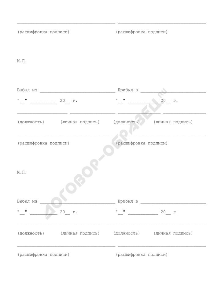 Командировочное удостоверение служащего Росимущества. Страница 3