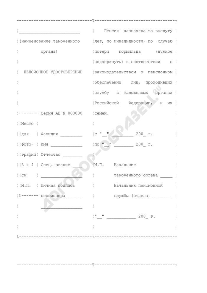 Пенсионное удостоверение. Страница 1