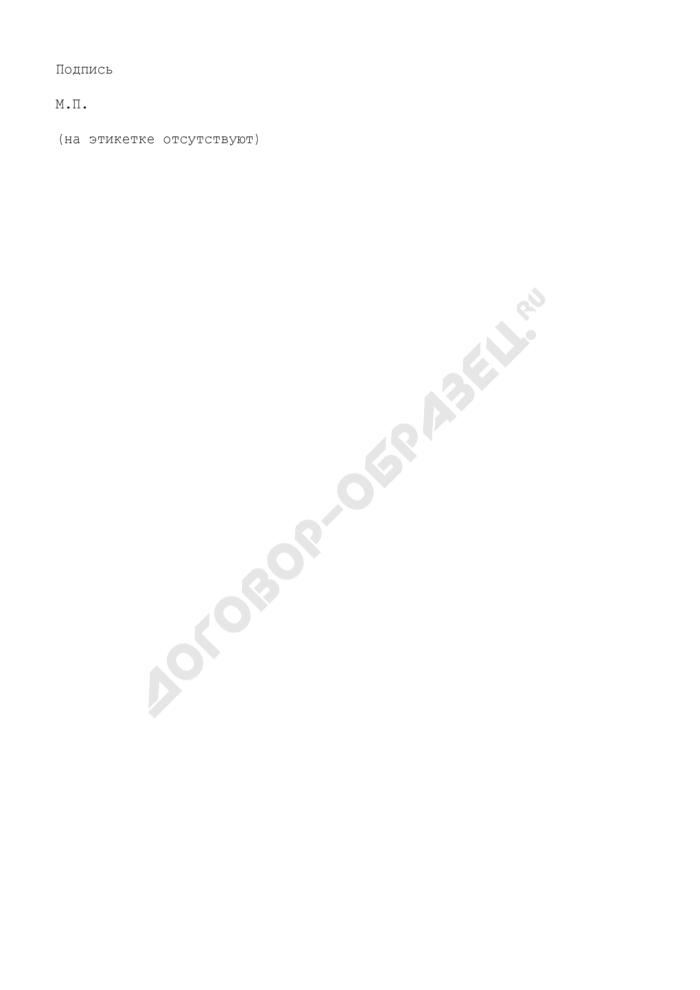 Пример заполнения удостоверения качества и безопасности и этикетки для продукции, вырабатываемой по заказу потребителя (заказчика) в соответствии с рецептурой. Страница 2