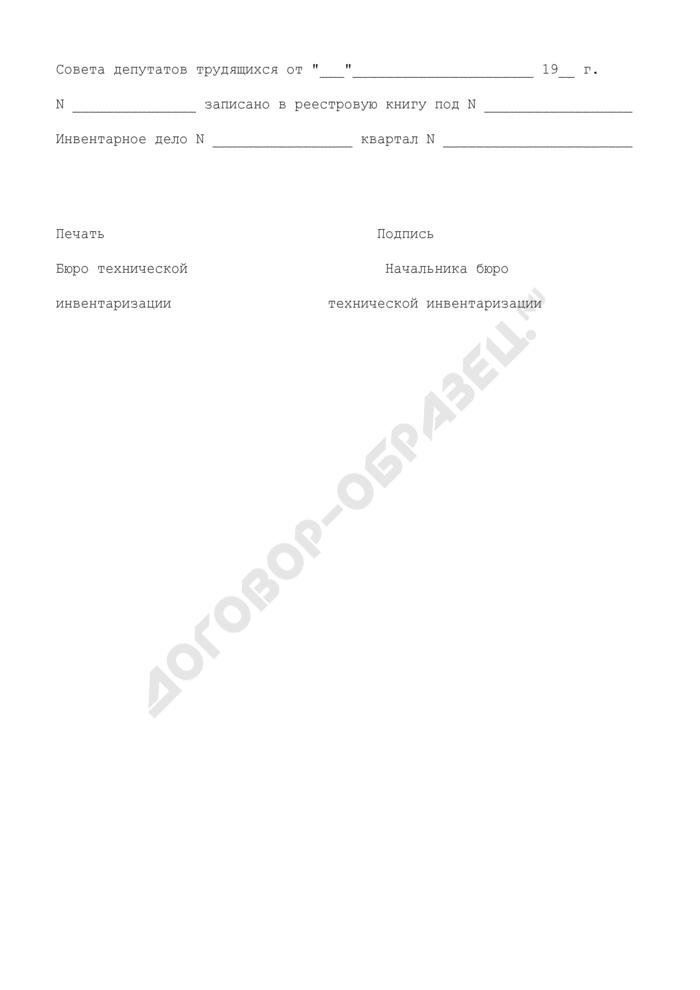 Регистрационное удостоверение права собственности на жилье (строение). Страница 2