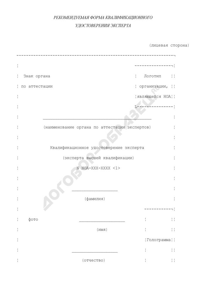 Рекомендуемая форма квалификационного удостоверения эксперта, осуществляющего экспертные работы на объектах, подконтрольных Федеральной службе по экологическому, технологическому и атомному надзору. Страница 1
