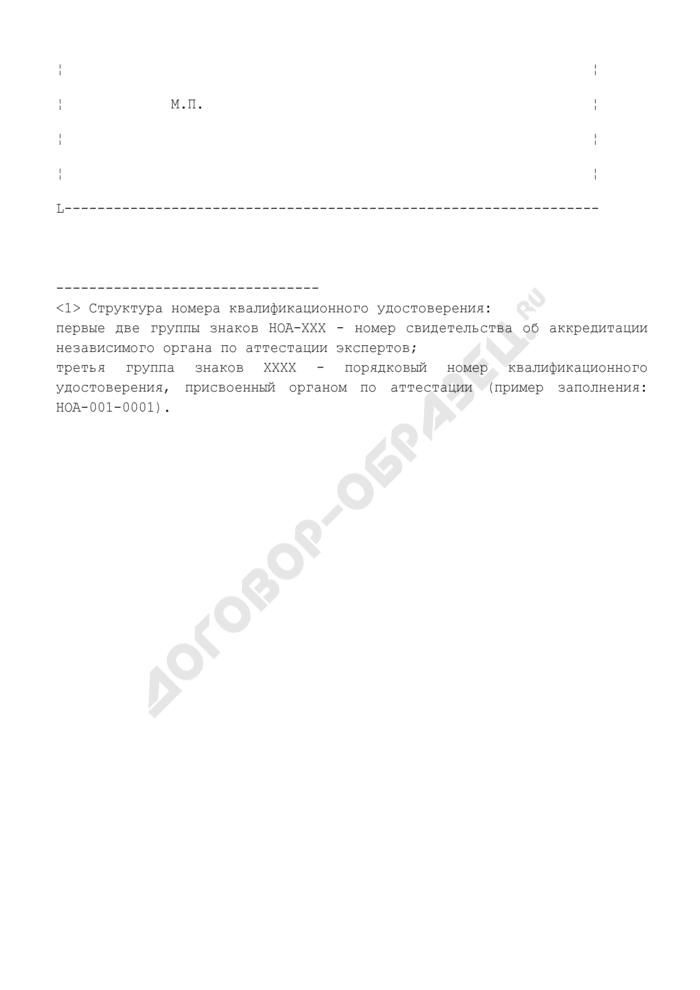 Рекомендуемая форма квалификационного удостоверения эксперта, осуществляющего экспертные работы на объектах, подконтрольных Федеральной службе по экологическому, технологическому и атомному надзору. Страница 3