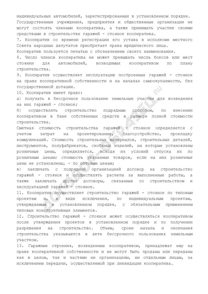 Примерный устав кооператива по строительству и эксплуатации коллективных гаражей-стоянок для автомобилей индивидуальных владельцев. Страница 2