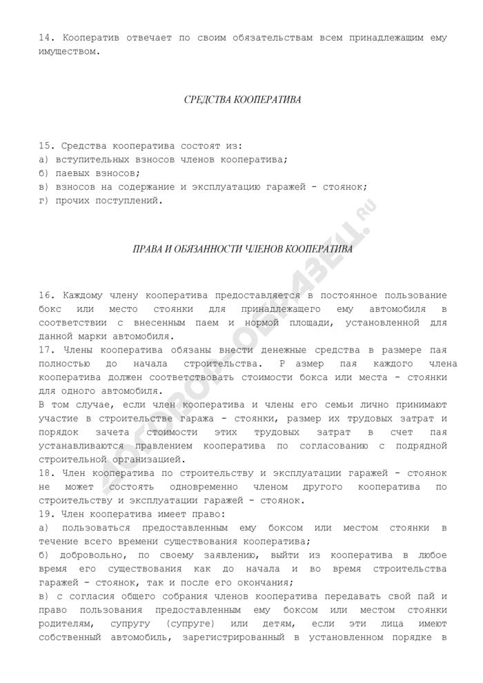 Примерный устав кооператива по строительству и эксплуатации коллективных гаражей-стоянок для автомобилей индивидуальных владельцев. Страница 3