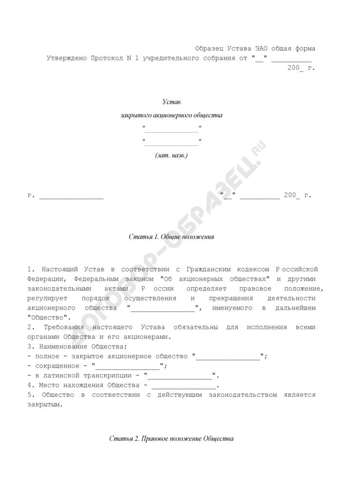 Устав закрытого акционерного общества (типовая форма) (образец). Страница 1