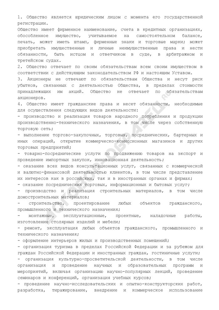 Устав закрытого акционерного общества (типовая форма) (образец). Страница 2