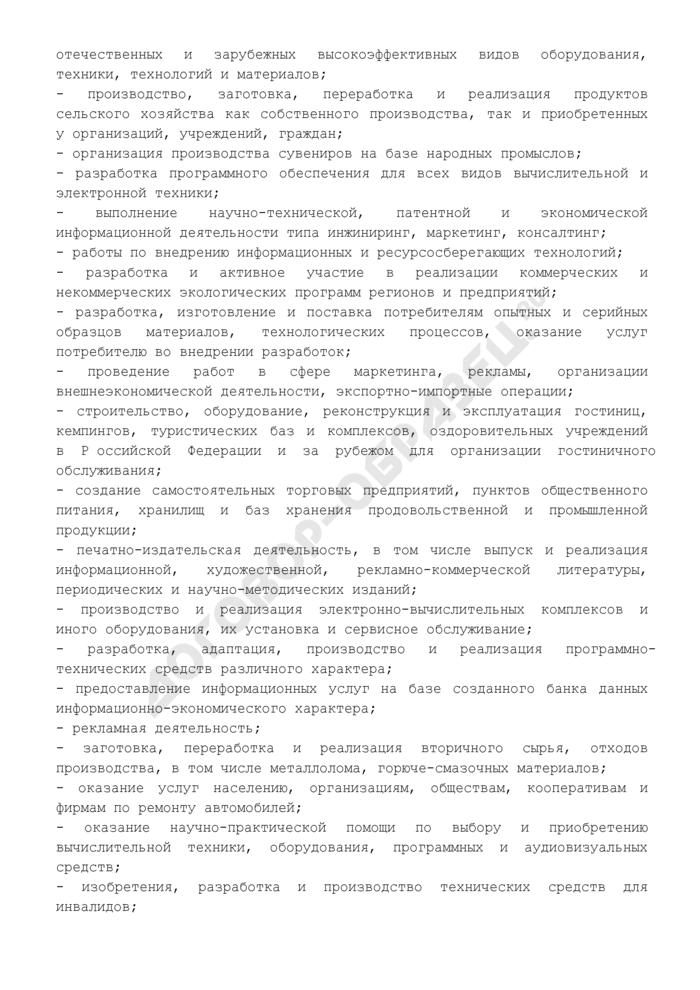 Устав закрытого акционерного общества (типовая форма) (образец). Страница 3