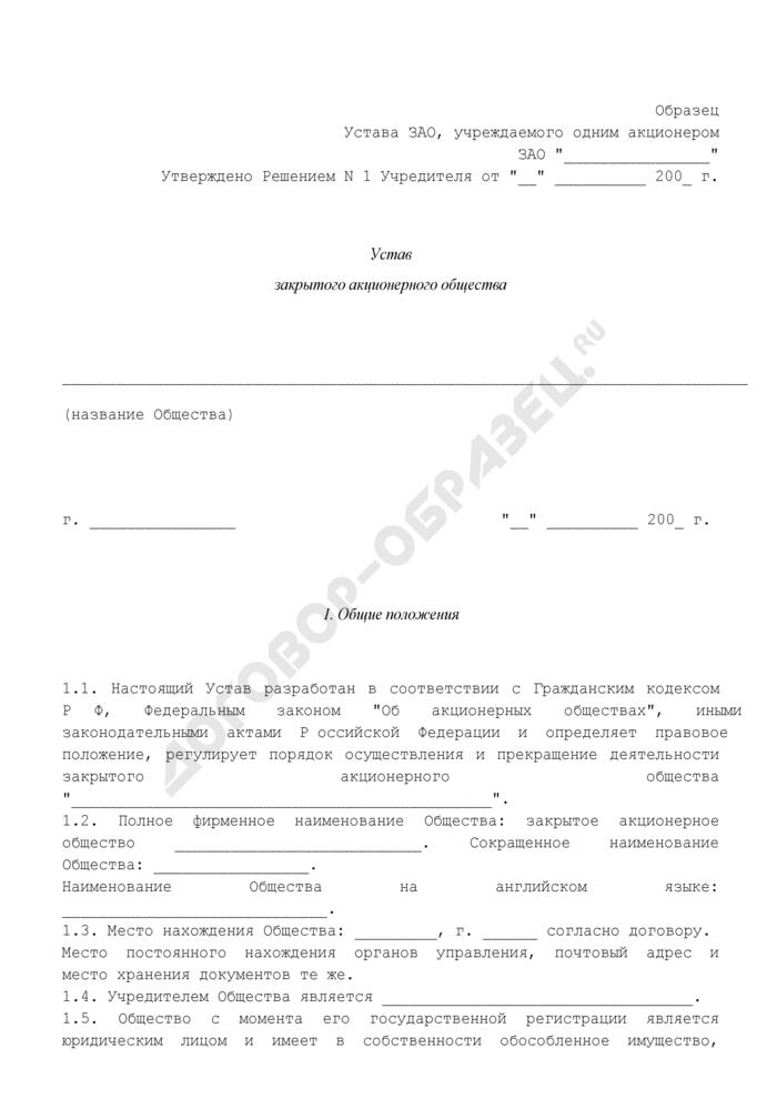 Устав закрытого акционерного общества, учреждаемого единственным акционером (образец). Страница 1