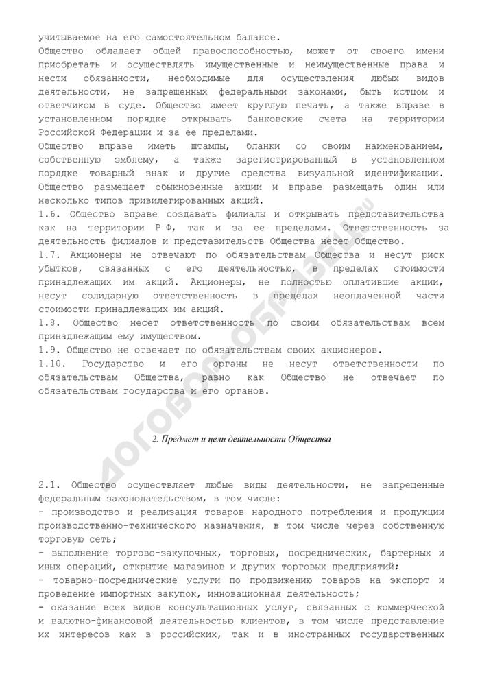 Устав закрытого акционерного общества, учреждаемого единственным акционером (образец). Страница 2