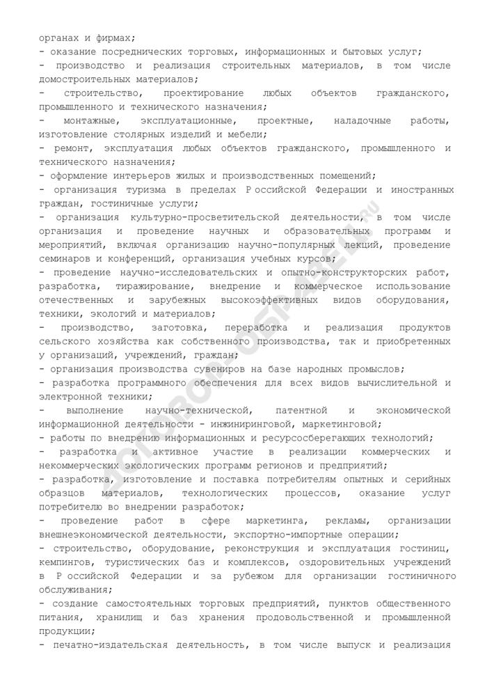 Устав закрытого акционерного общества, учреждаемого единственным акционером (образец). Страница 3