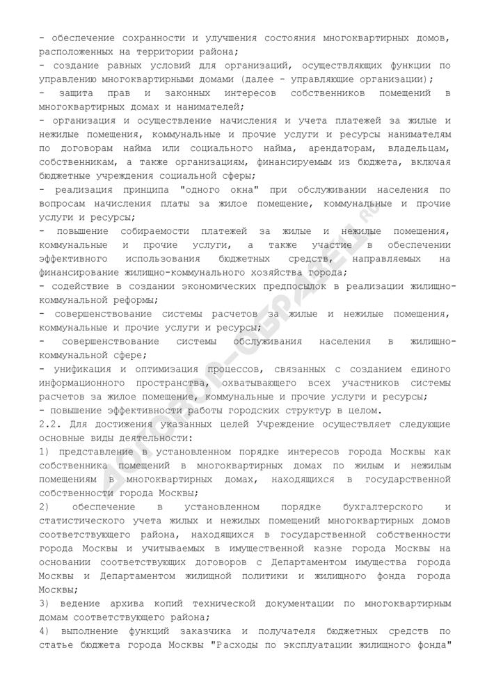 """Примерный устав государственного учреждения города Москвы """"Инженерная служба района. Страница 3"""