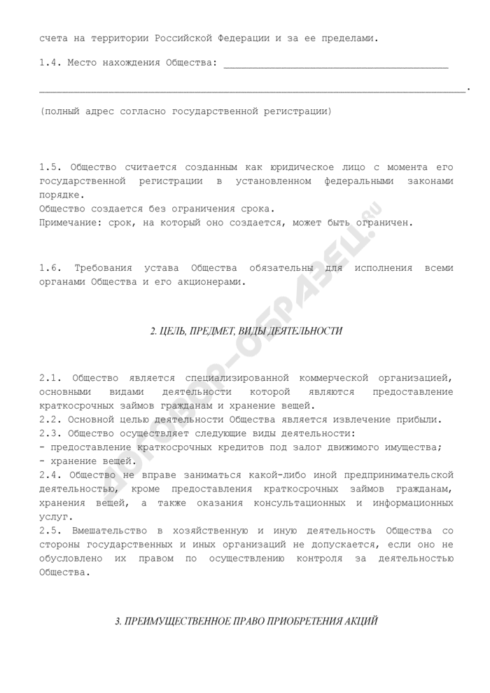Устав ЗАО ломбарда (органы управления: общее собрание, совет директоров, правление, генеральный директор). Страница 2