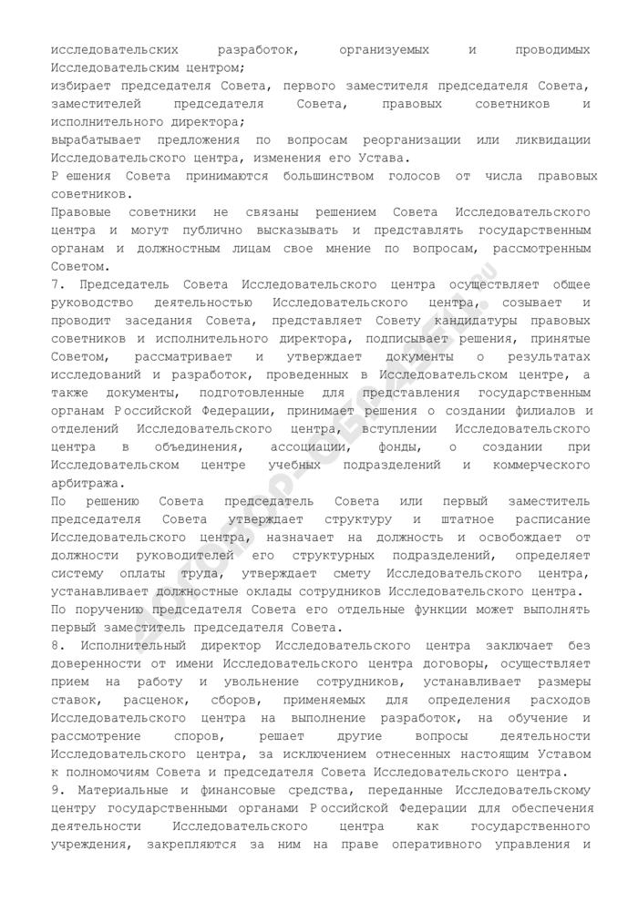 Устав Исследовательского центра частного права. Страница 3
