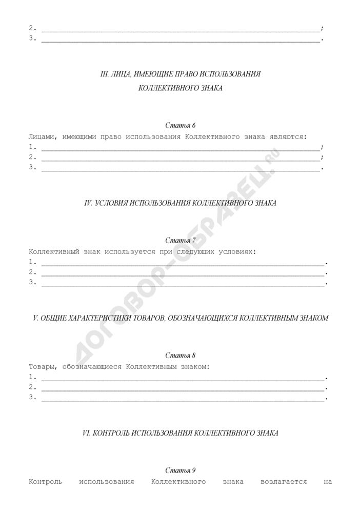 Устав коллективного знака. Страница 2