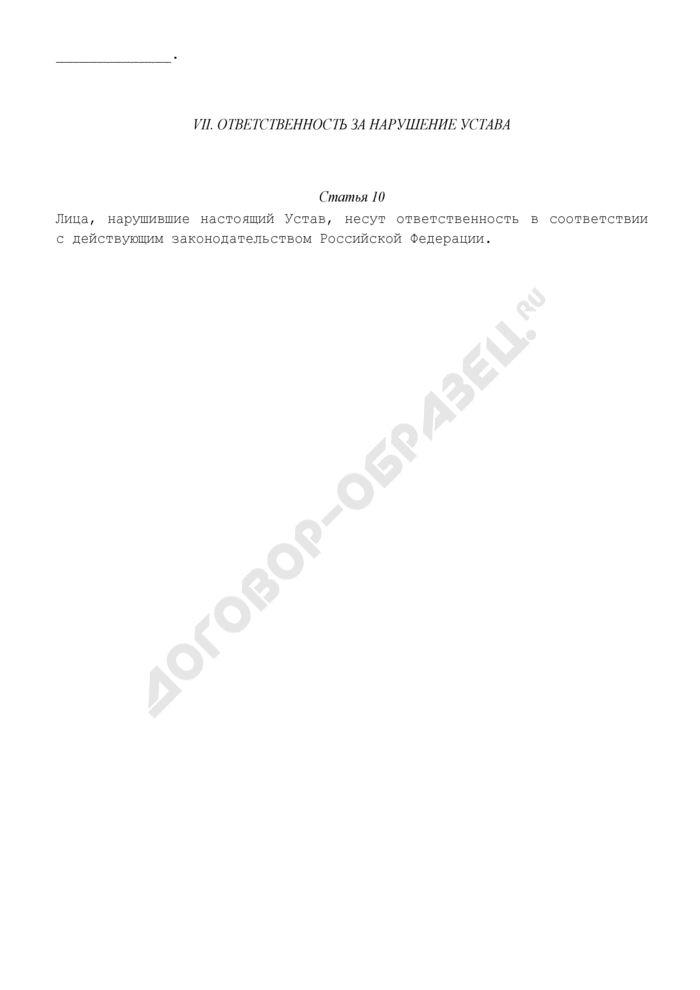 Устав коллективного знака. Страница 3
