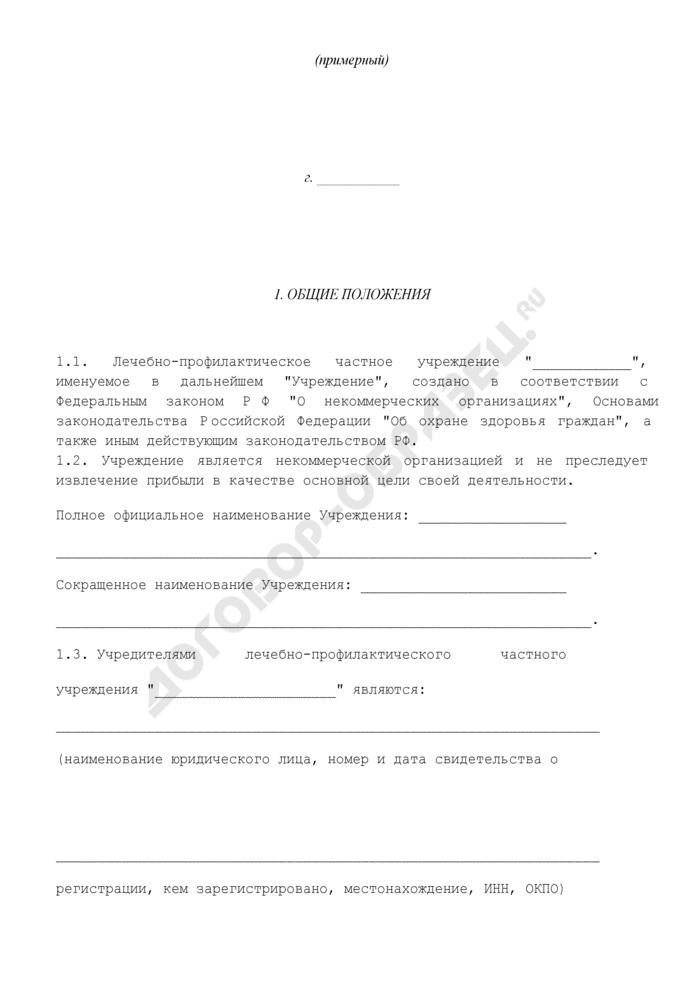 Устав лечебно-профилактического учреждения (органы управления: общее собрание, главный врач). Страница 1