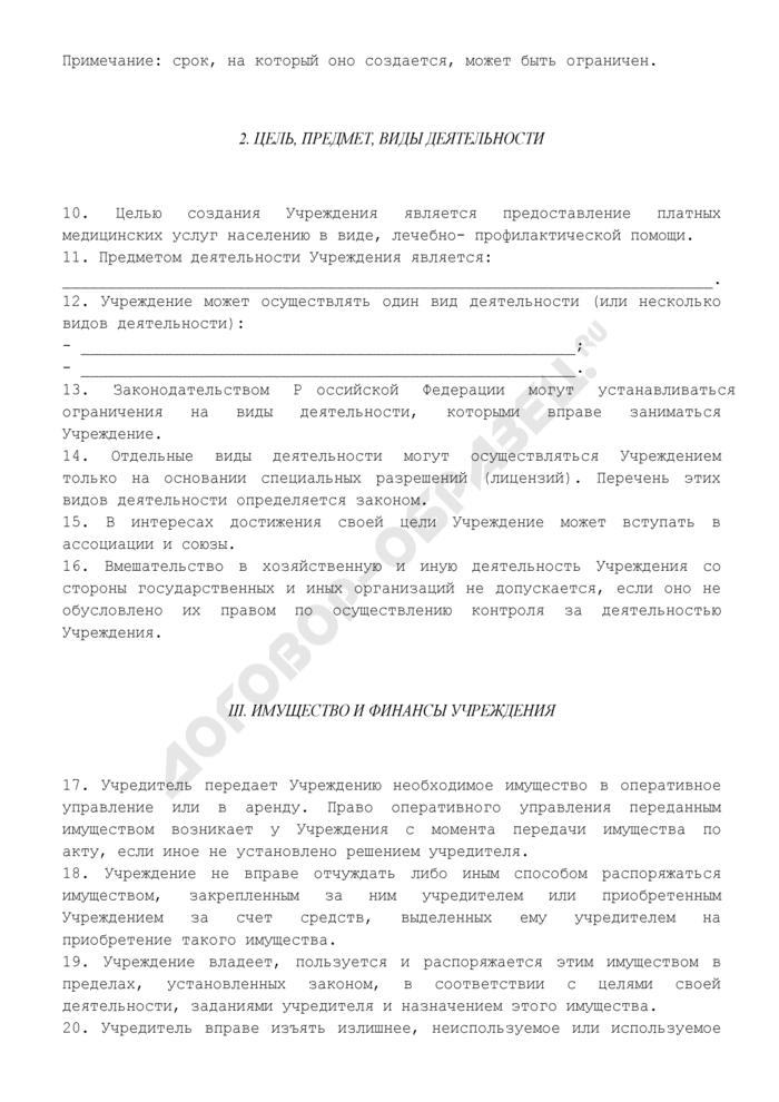 Устав лечебно-профилактического учреждения (органы управления: общее собрание, главный врач, заместитель). Страница 3